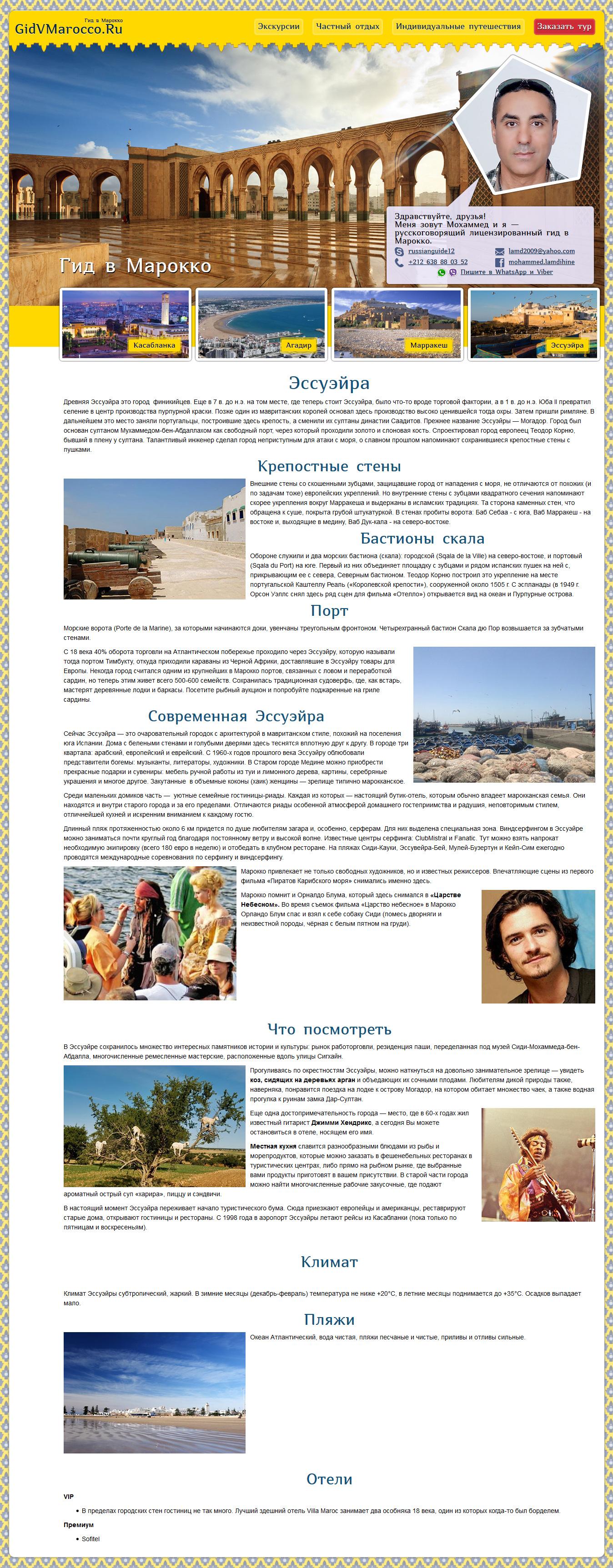 Создание сайта для гида в Марокко